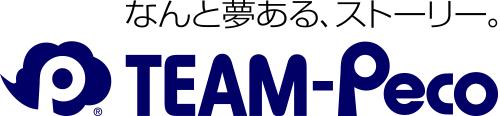 なんと夢ある、ストーリー。TEAM-Peco