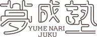 夢成塾 - YUMENARI JUKU ロゴマーク