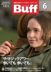 [cinema Buff] vol.13 - 2008年6月 発行