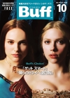 [cinema Buff] vol.17 - 2008年10月 発行