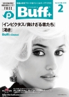 [cinema Buff] vol.24 - 2010年2月 発行