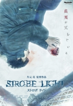 『STROBE LIGHT』片元 亮 監督