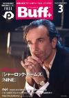 [cinema Buff] vol.25 - 2010年3月 発行