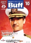 [cinema Buff] vol.20 - 2009年10月 発行