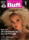 [cinema Buff] vol.23 - 2010年1月 発行