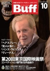 [cinema Buff] vol.05 - 2007年10月 発行
