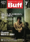 [cinema Buff] vol.02 - 2007年7月 発行