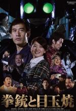 『拳銃と目玉焼』安田淳一 監督