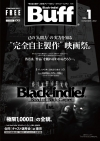 [Black-indie! Buff] 2012年11月 発行