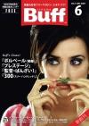 [cinema Buff] vol.01 - 2007年6月 発行