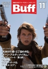 [cinema Buff] vol.06 - 2007年11月 発行