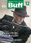 [cinema Buff] vol.22 - 2009年12月 発行
