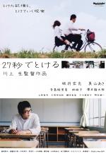 『27秒でとける』川上 生 監督