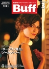 [cinema Buff] vol.10 - 2008年3月 発行
