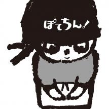 pote-kun_new1
