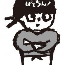 pote-kun_new2